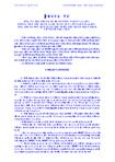 Chỉ thị về việc nâng cao hiệu quả quản lý, giám sát doanh nghiệp vốn Nhà nước văn bản pháp luật nhà nước